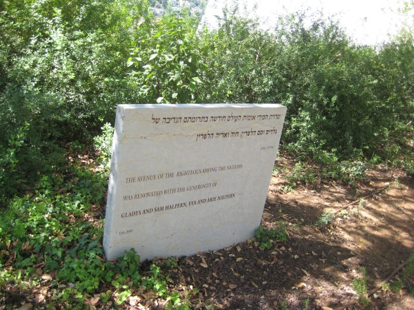 A plaque at Yad Vashem commemorates the generosity of the Halpern family. (Photo: Ken Kurson)