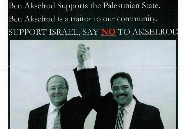 A portion of the mailer showing Ben Akselrod, left, and Erick Salgado together.