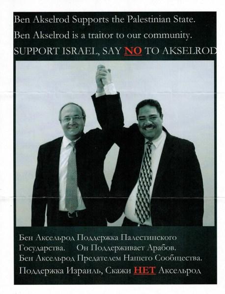 The mailer showing Ben Akselrod, left, and Erick Salgado together.
