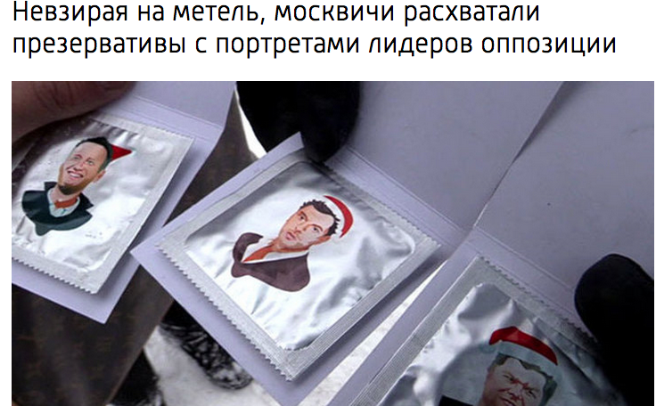 Putin Youth members distributed condoms with drawings of opposition leaders on them. (lifenews.ru)