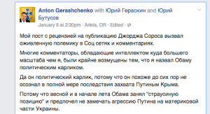 Screencap of the Facebook post in which Rada deputy Anton Gerashchenko, who also serves as an advisor to Interior Minister Arsen Avakov, called US president Barack Obama a 'political midget' or 'dwarf,' a 'shot-down pilot' and says that Obama is in 'ostrich position.' (Facebook)