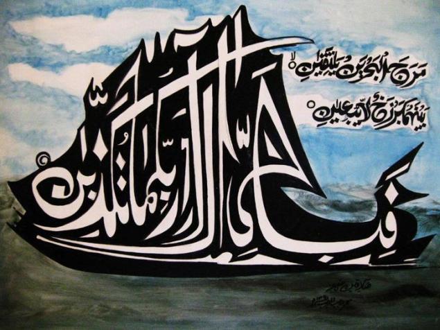 Sadequain, Sura-E-Rehman Series 4, 1969. (Photo: Courtesy Aicon Gallery, New York)