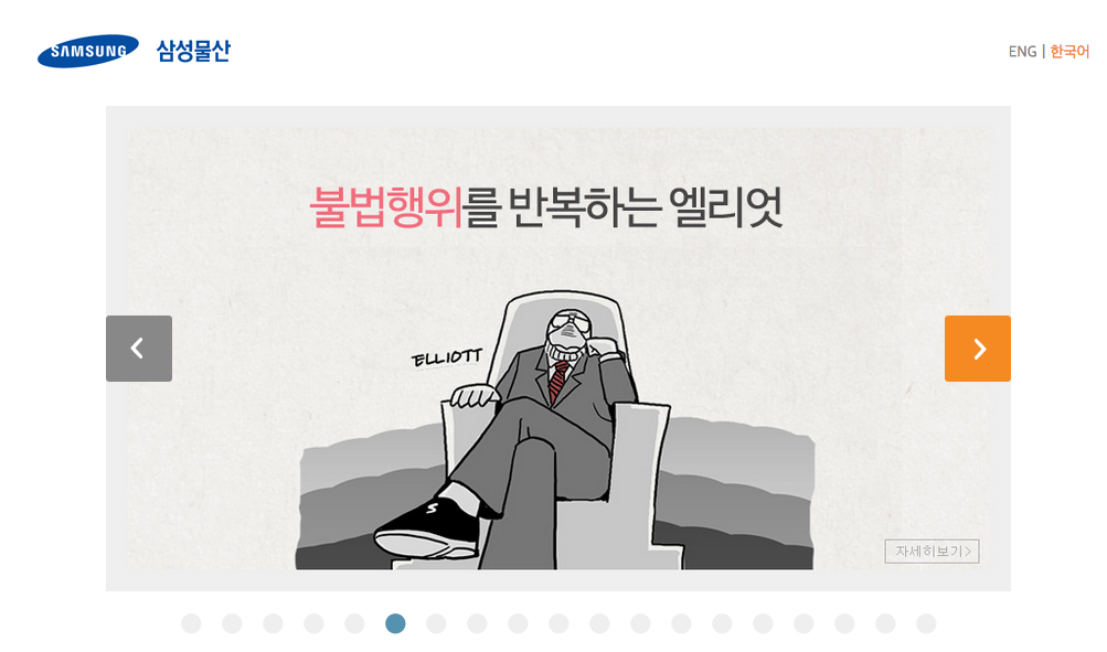"""This cartoon has now been deleted from the official Samsung site,  www.newsamsungcnt.com. The caption reads """"Elliott, the repeated perpetrator of illegal acts."""""""
