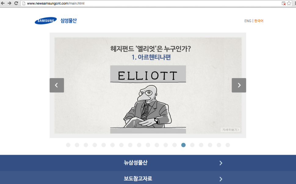 "This screencap of Samsung C&T's official website shows a slideshow in which the company introduced the character of ""Vulture Man,"" designed to mock and antagonize Elliott Management CEO Paul Singer."