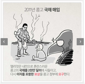 In perhaps the most provocative image displayed on Samsung's site, Vulture Man hovers nearby as a soldier in Congo menaces a child. The caption criticizes Elliott for having bought bonds in war-torn Congo.