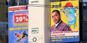 samarskuyu-kompaniyu-elves-oshtrafovali-za-reklamu-s-barakom-obamoy_1