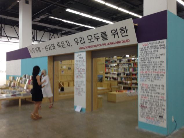 Nokdu Bookstore for the living and the dead.