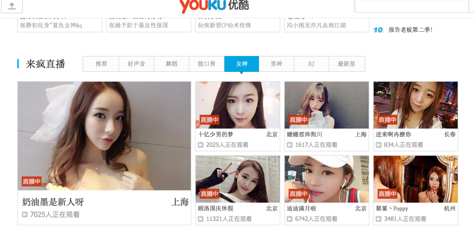 The Manga-inspired YouKu's live broadcast 'Goddess' section.