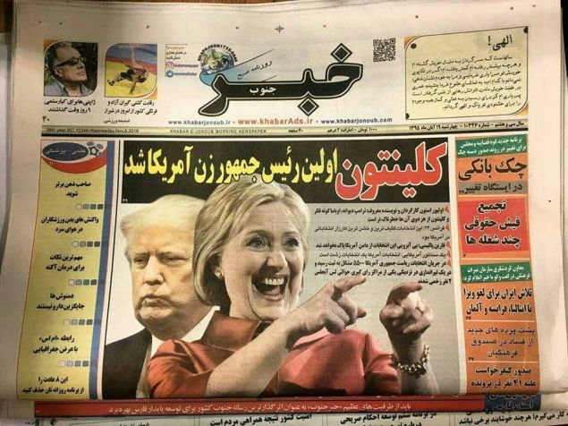 The daily paper of Shiraz, center of wine and poetry in Iran, called the election for Hillary Clinton.