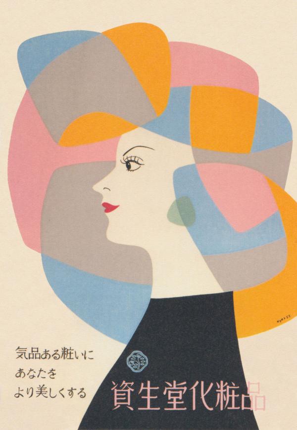 Vintage Japanese Shiseido ad