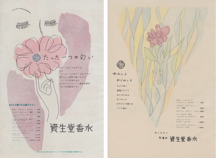 1950s Japanese Shiseido perfume ads